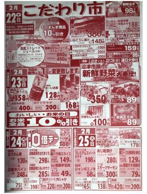 マルキちらし200222-25