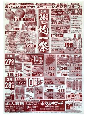 マルキちらし200226-28