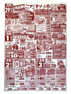 マルキちらし200229-0303