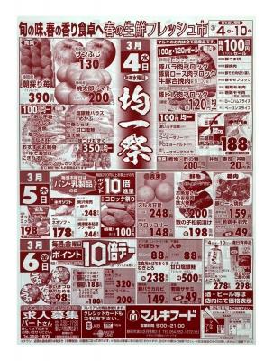 マルキちらし200304-06