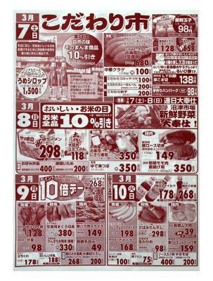 マルキちらし200307-10