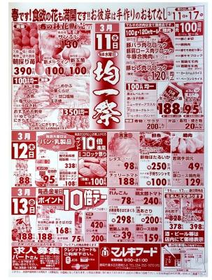 マルキちらし200311-13