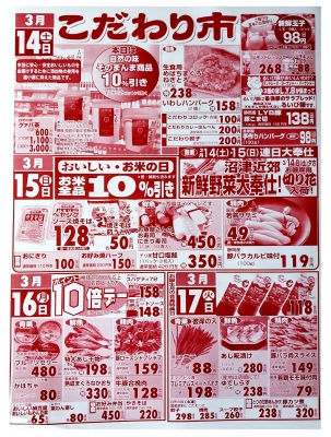 マルキちらし200314-17