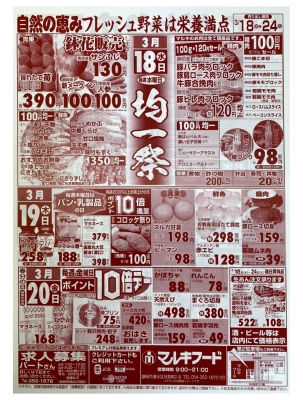 マルキちらし200318-20