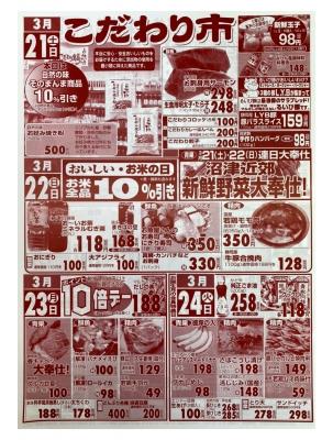 マルキちらし200321-24
