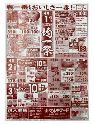 マルキちらし200401-03