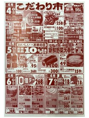 マルキちらし200404-07