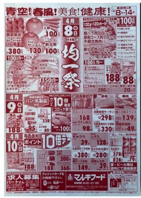 マルキちらし200408-10