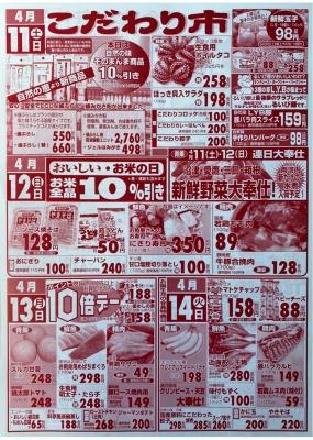 マルキちらし200411-14