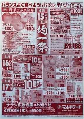 マルキちらし200415-17