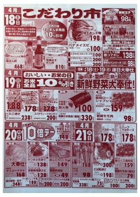 マルキちらし200418-21