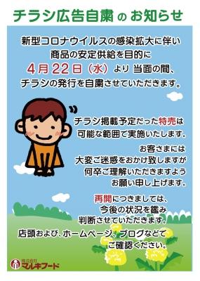 マルキちらし自粛200422