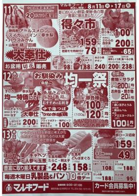 マルキちらし200811-13