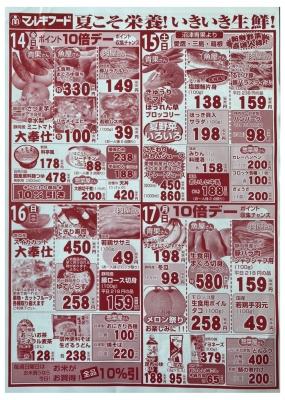 マルキちらし200814-17
