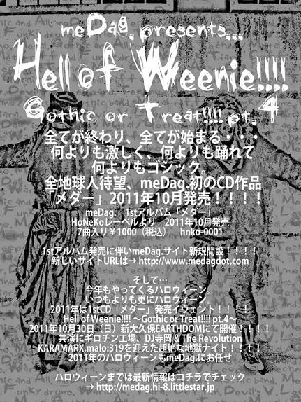 Hell of Weenie!!!!2011フライヤ裏