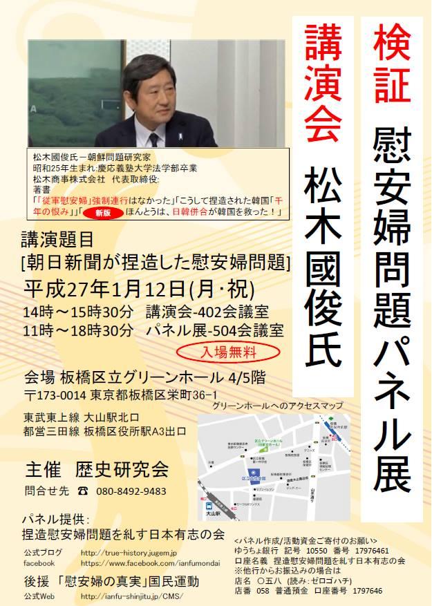 慰安婦パネル展 in 板橋区(チラシ)