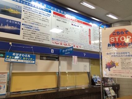 小笠原海運カウンター