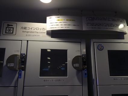 冷蔵ロッカー