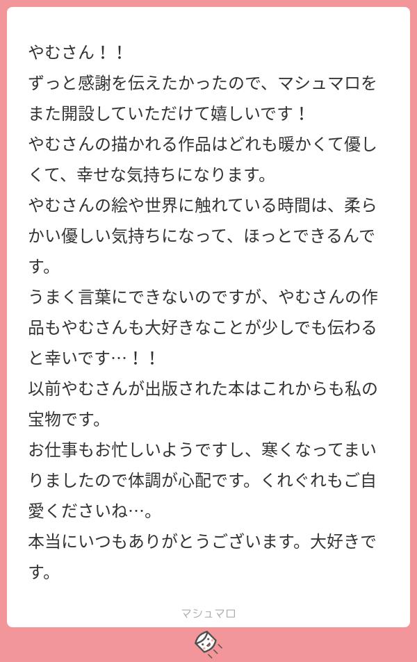 返信 お心遣いありがとうございます