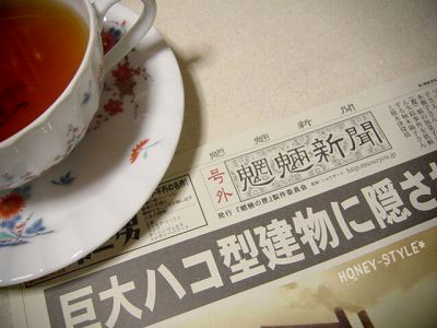 魍魎新聞と紅茶