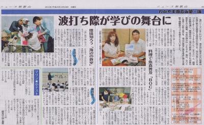 ニュース和歌山2013.8.28