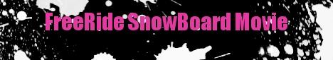 フリーライドスノーボード動画クリップ