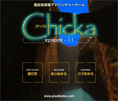 チッカ11