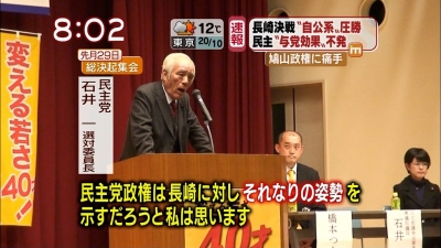 長崎 石井一 民主党