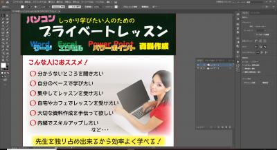 パソコン教室スタディPCネット大分高城校のプライベートレッスンチラシ(作成中)
