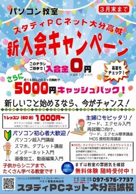パソコン教室スタディPCネット大分高城 新入会キャンペーン