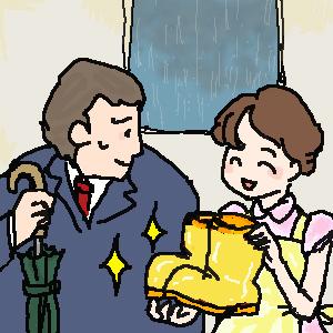黄色い長靴はけ我が背!