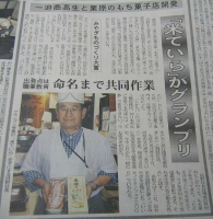河北新報10月6日