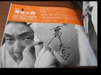 菅原大吉です。身内だけどサインもらいました。
