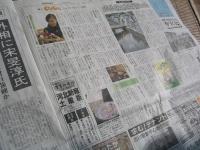 河北新報 2006年11月2日