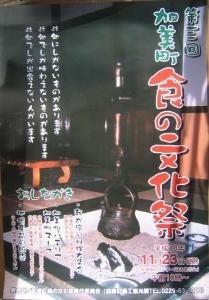 加美町 食の文化祭