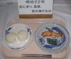 大きなおにぎり お米の消費量120kg以上食べていた時代