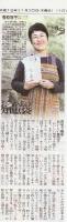 フレッシュ河北大崎H18年11月30日栗団子のレシピ