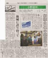 河北新報 2006年12月6日
