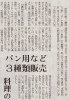河北新報 2006年11月2日記事の内容