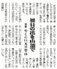 河北新報 2006年12月12日
