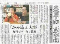 虫歯予防  『食』 が鍵 河北新報 平成18年12月17日掲載記事