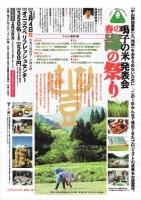 鳴子の米発表会のポスター