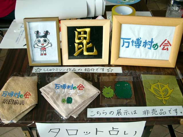 刺繍ミシン作品