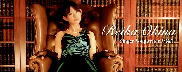 翁鈴佳 Reika Okina
