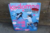 雑誌kodomoe