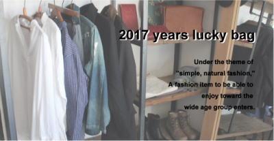 ファッション福袋