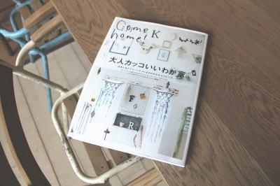 雑誌come home
