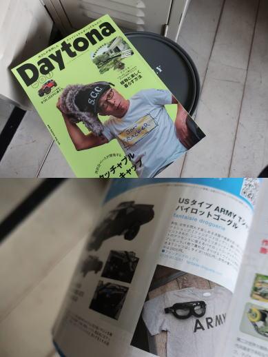 雑誌デイトナ