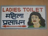女性用のトイレの看板