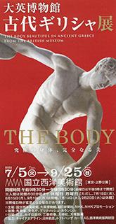 大英博物館古代ギリシャ展
